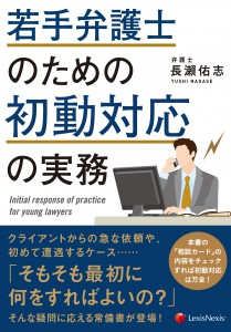 cover_初動対応