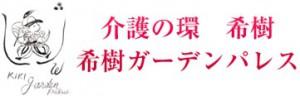 ソーシャルワーク希樹様ロゴ