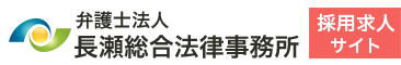 弁護士法人長瀬総合法律事務所の求人採用サイト