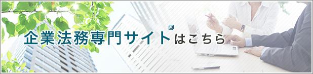 茨城弁護士による企業法務無料相談サイト