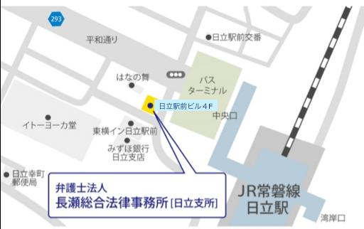 日立事務所マップ