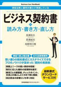 ビジネス契約書の読み方・書き方・直し方