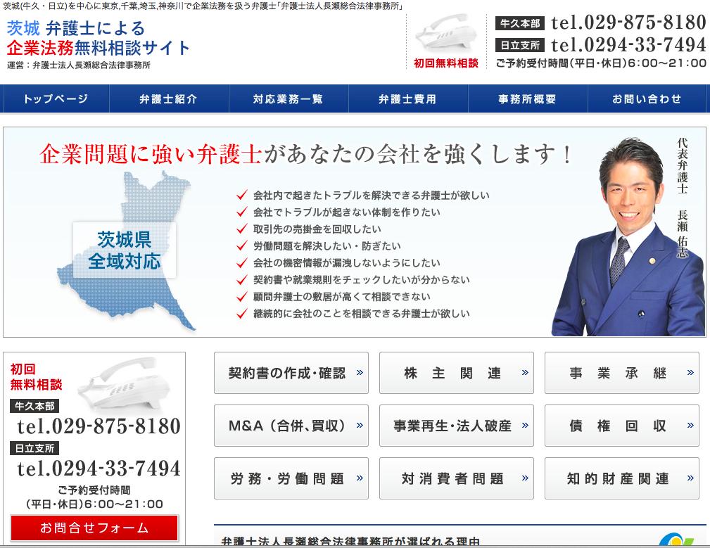 企業法務サイトサムネイル