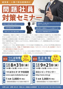 問題社員対策セミナー【サムネイル】