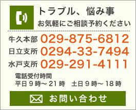 お問い合わせ・無料法律相談