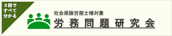 2018年度 社労士様対象 労務問題研究会