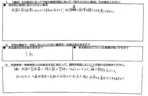2019年11月度・社労士向けセミナーアンケート3