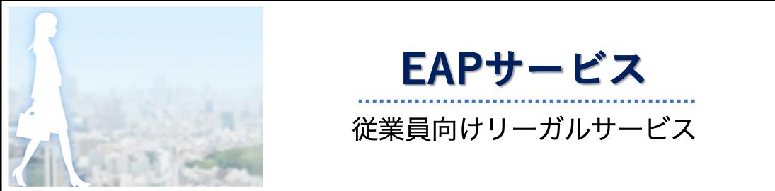 EAPサービス(従業員向けリーガルサービス)