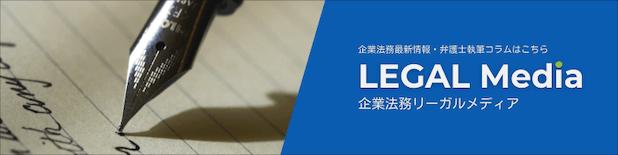 企業法務リーガルメディア