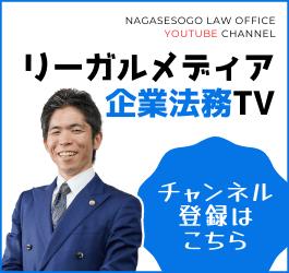 リーガルメディア企業法務TV