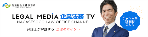 リーガルメディア企業法務TV|チャンネル登録はこちらから